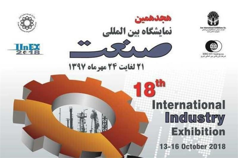 نمایشگاه صنعت تهران  ؛تهران - مهر 97