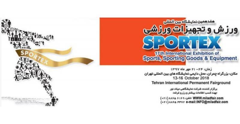 نمایشگاه ورزش و تجهیزات ورزشی (Sportex 2018) ؛تهران - مهر 97