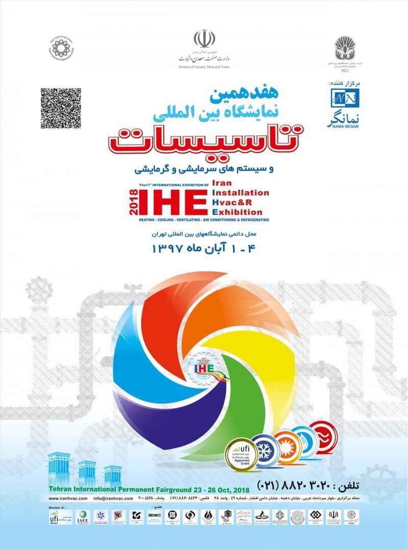 نمایشگاه تاسیسات ساختمان و سیستمهای سرمایشی و گرمایشی ؛تهران - آبان 97