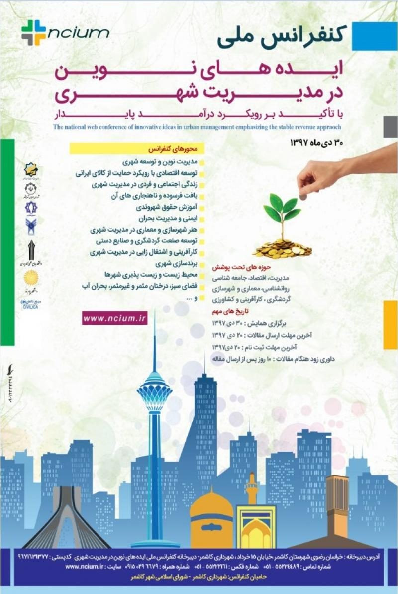 کنفرانس ایده های نوین در مدیریت شهری با تاکید بر درآمد پایدار ؛کاشمر - دی 97