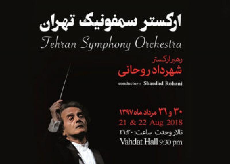 کنسرت ارکستر سمفونیک تهران (به رهبری: شهرداد روحانی)؛تهران - مرداد 97