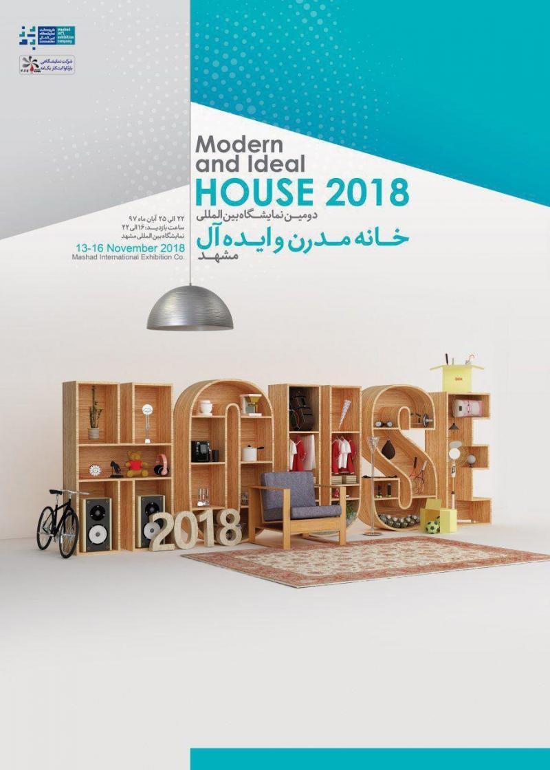 دومین نمایشگاه تخصصی خانه مدرن و ایده آل؛مشهد - آبان  97