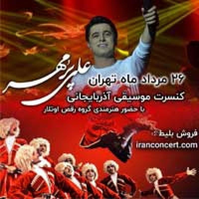 کنسرت آذربایجانی علی پرمهر؛تهران - مرداد 97