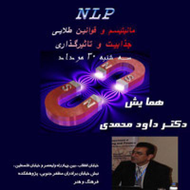 همایش دکتر داود محمدی ؛ تهران - مرداد 97