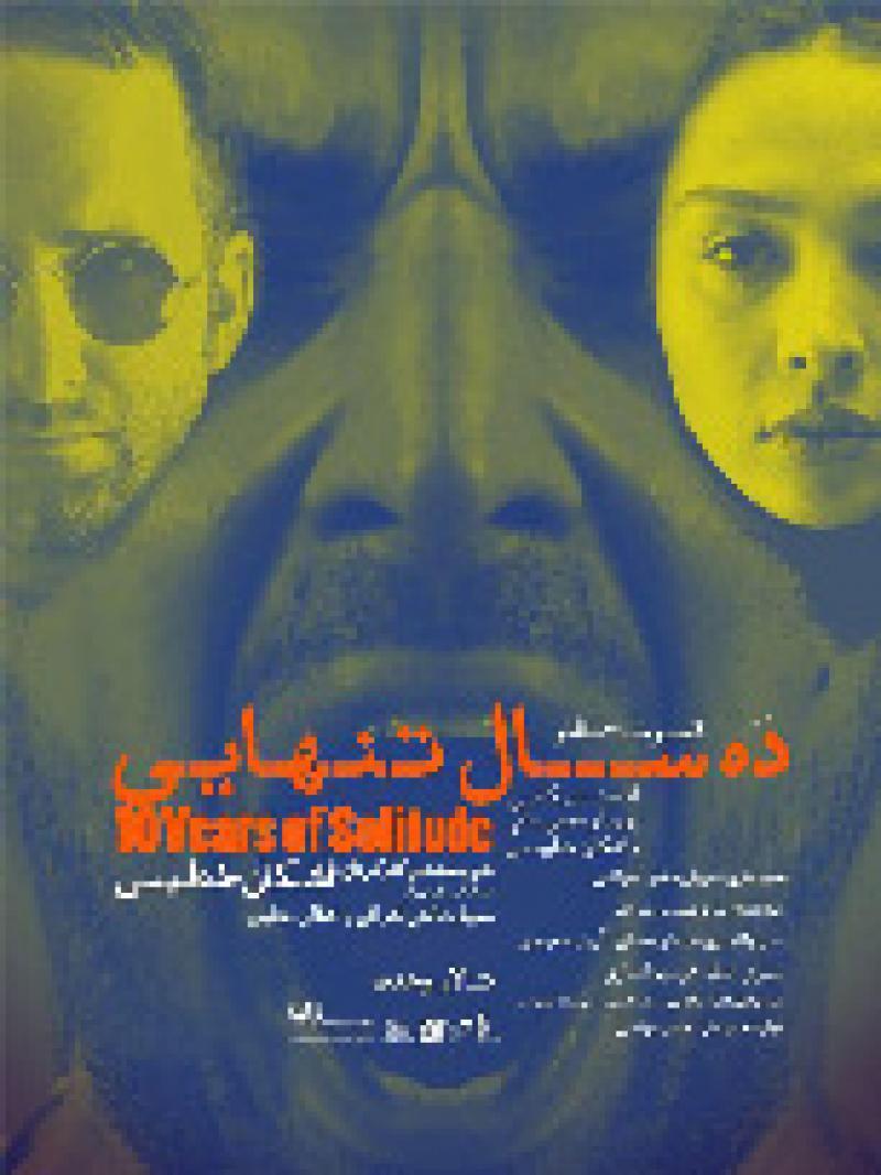 کنسرت - تئاتر ده سال تنهایی؛تهران - مرداد 97