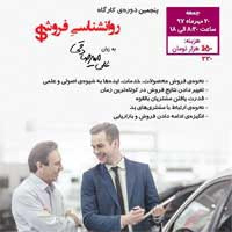 کارگاه روان شناسی فروش ؛تهران - مهر 97