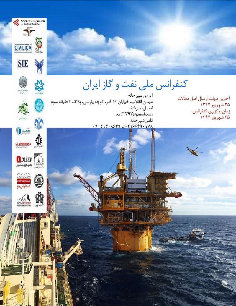 کنفرانس ملی نفت و گاز ایران؛تهران - شهریور 97