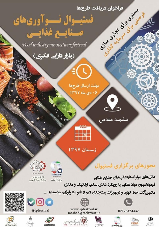 فستیوال نو اوری های صنایع غذایی ؛مشهد - آذر 97