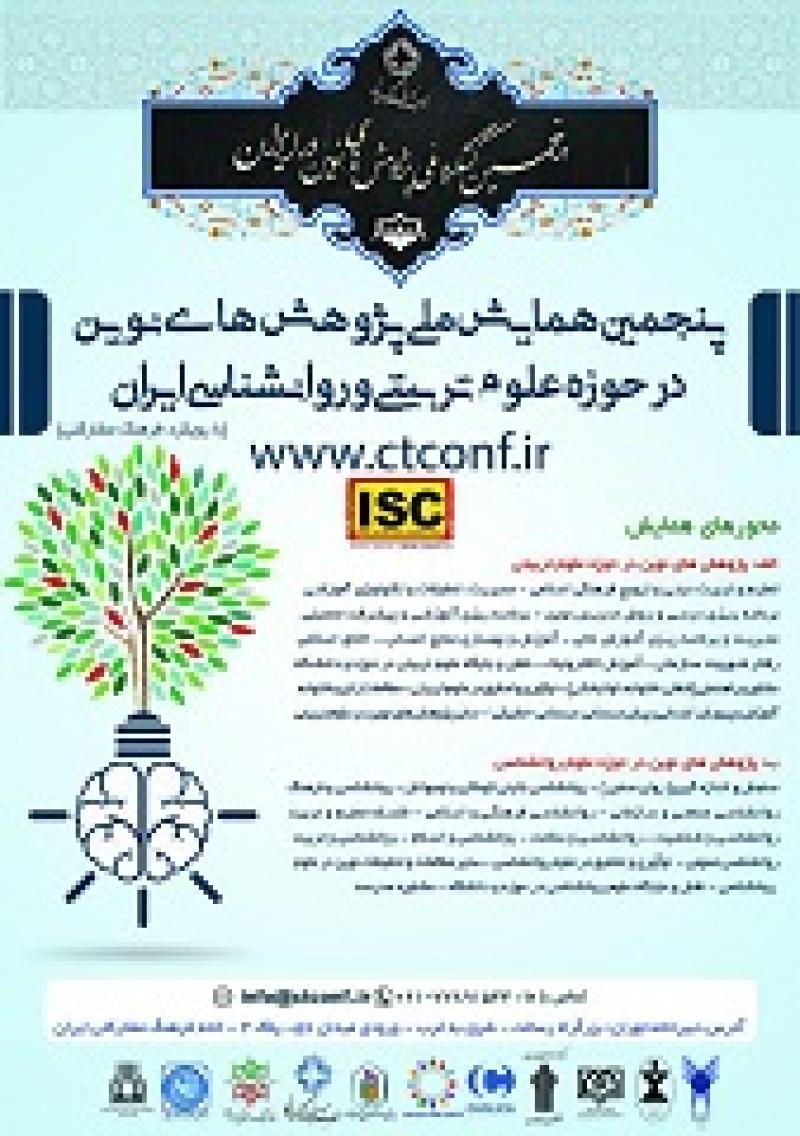 همایش پژوهش های نوین در حوزه علوم تربیتی و روانشناسی ایران (با رویکرد فرهنگ مشارکتی) ؛تهران - آبان 97