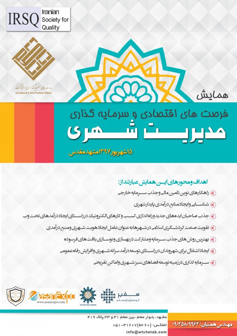 همایش فرصت های اقتصادی و سرمایه گذاری مدیریت شهری ؛مشهد - شهریور 97