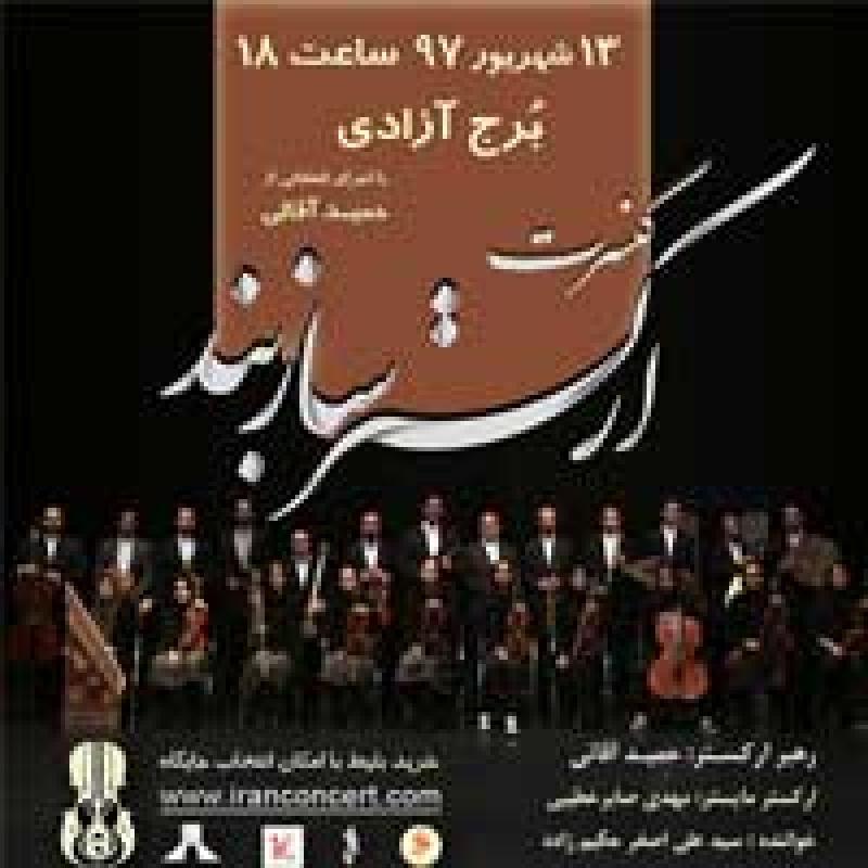 کنسرت ارکستر سازبند ؛تهران - شهریور 97