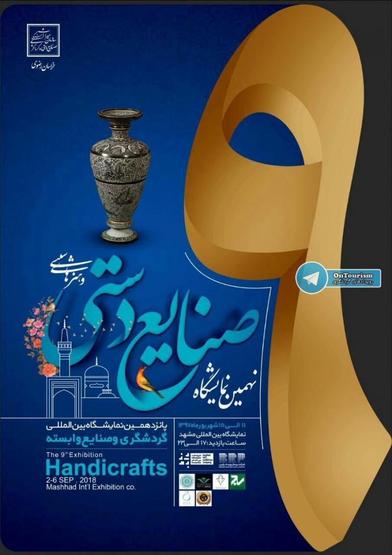 نمایشگاه صنایع دستی و هنرهای سنتی ؛مشهد - شهریور 97