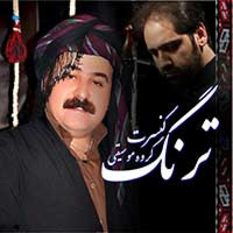 کنسرت گروه ترنگ ؛کرمانشاه - مرداد 97