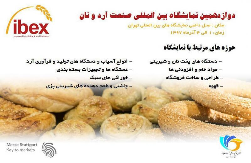 نمایشگاه صنعت آرد و نان ؛تهران - آذر 97