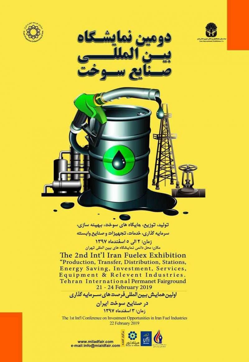 نمایشگاه جایگاه داران سوخت و صنایع وابسته ؛تهران - اسفند 97