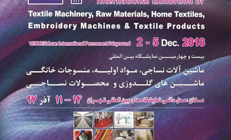 نمایشگاه ماشین آلات، مواد اولیه، منسوجات خانگی، ماشینهای گلدوزی و محصولات نساجی و پوشاک   ؛تهران - آذر 97
