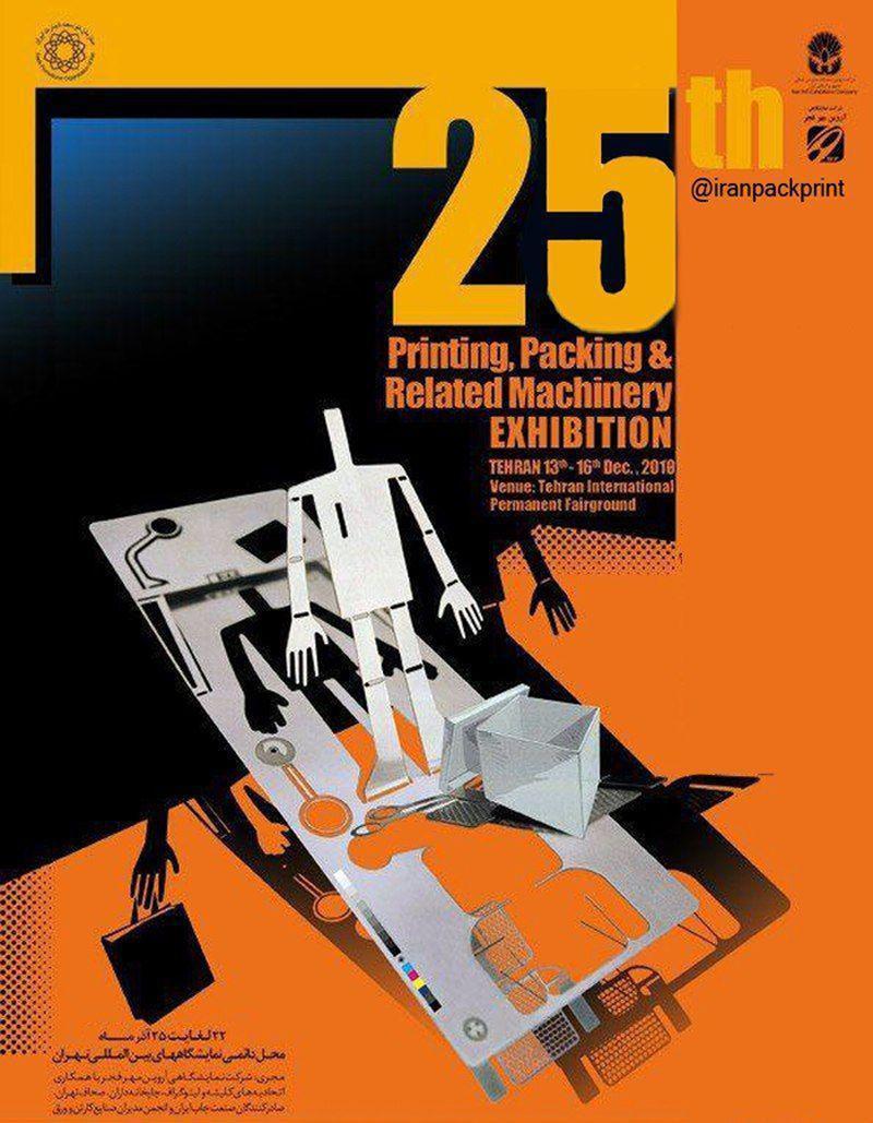 نمایشگاه چاپ، بسته بندی و ماشین آلات وابسته ؛تهران - آذر 97