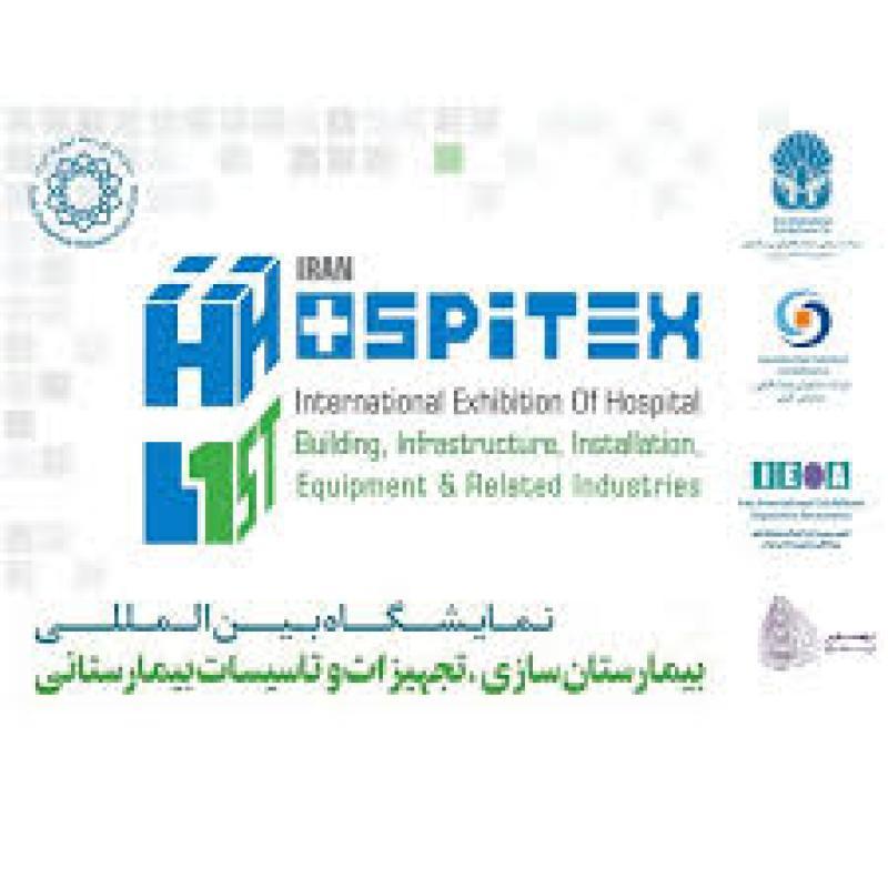 نمایشگاه تجهیزات و تأسیسات بیمارستانی ؛تهران - دی 97