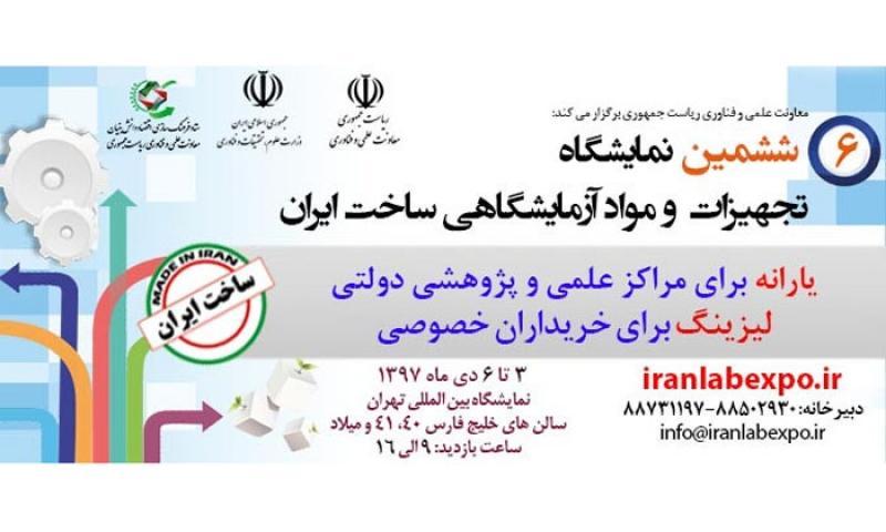 نمایشگاه تجهیزات و مواد آزمایشگاهی ساخت ایران (IRAN LAB)  ؛تهران - دی 97