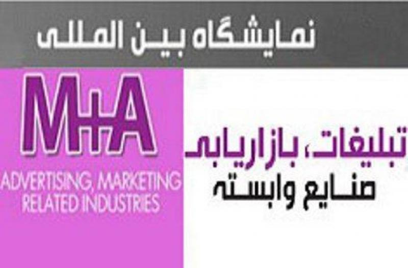 نمایشگاه تبلیغات، بازاریابی و صنایع وابسته  ؛تهران - دی 97