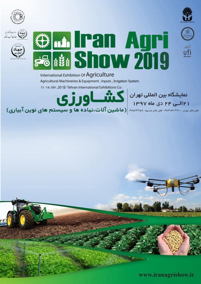 نمایشگاه ماشین آلات کشاورزی، نهاده ها و سیستم های نوین آبیاری ؛تهران - دی 97