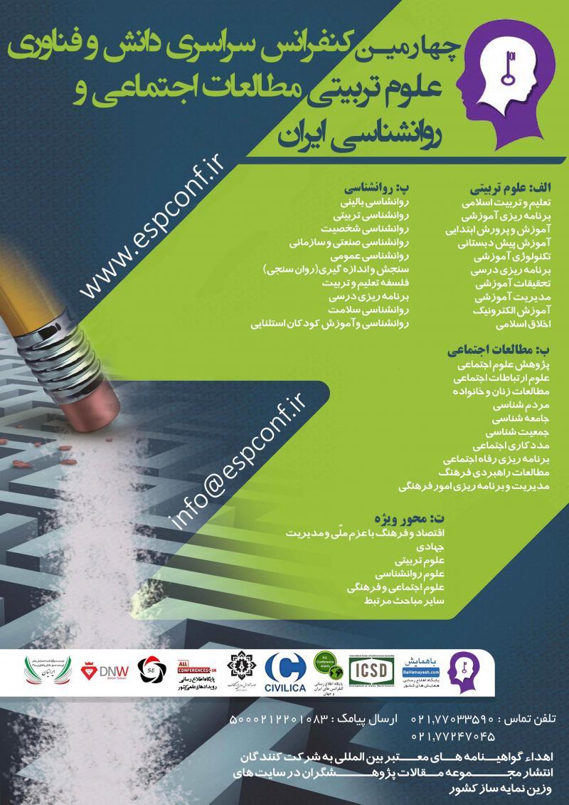 کنفرانس دانش و فناوری علوم تربیتی مطالعات اجتماعی و روانشناسی ایران ؛تهران - مرداد 97