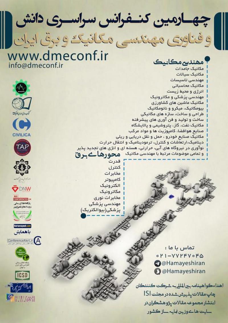 کنفرانس دانش و فناوری مهندسی مکانیک و برق ایران ؛تهران - شهریور 97