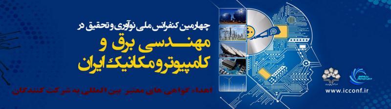 کنفرانس نوآوری و تحقیق در مهندسی برق و مکانیک و کامپیوتر ایران ؛تهران - شهریور 97