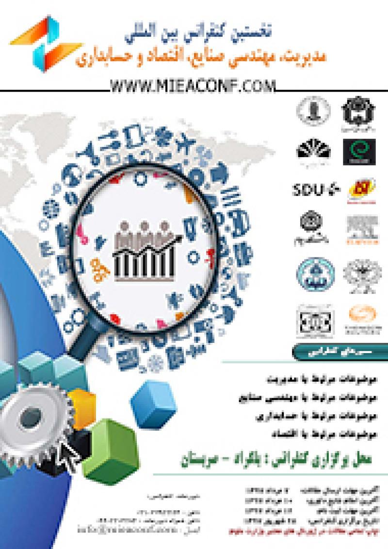 کنفرانس مدیریت،مهندسی صنایع، اقتصاد و حسابداری ؛بلگراد - شهریور 97