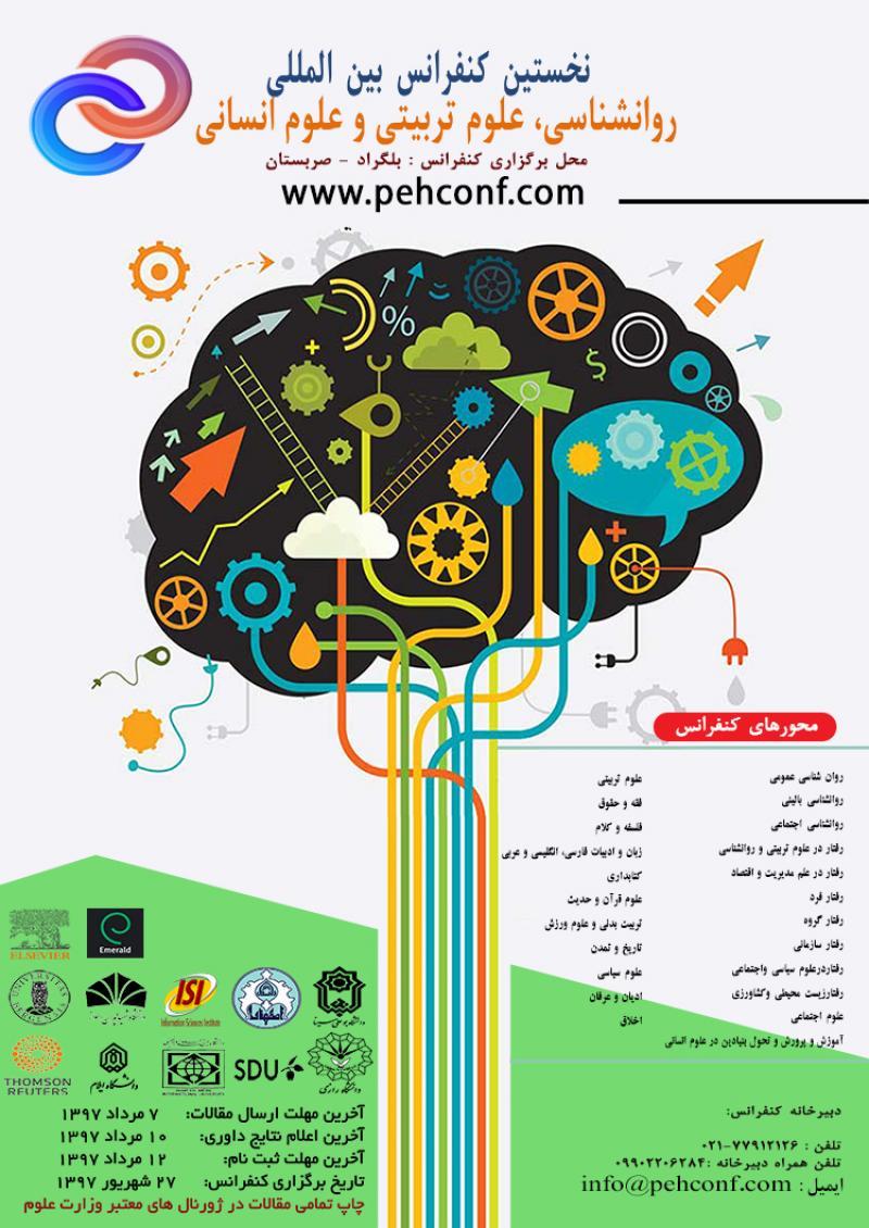 کنفرانس روانشناسی،علوم تربیتی و علوم انسانی؛بلگراد - شهریور 97