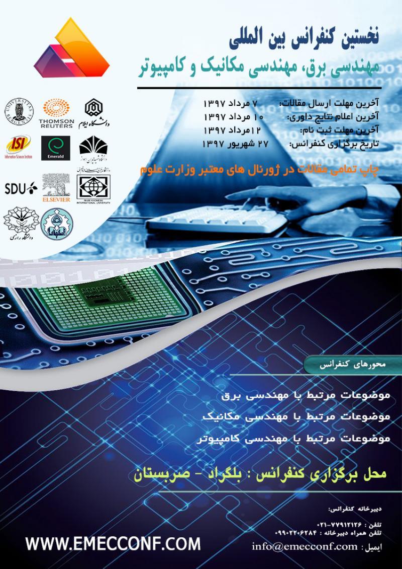 کنفرانس مهندسی برق،مهندسی مکانیک و کامپیوتر ؛بلگراد - شهریور 97