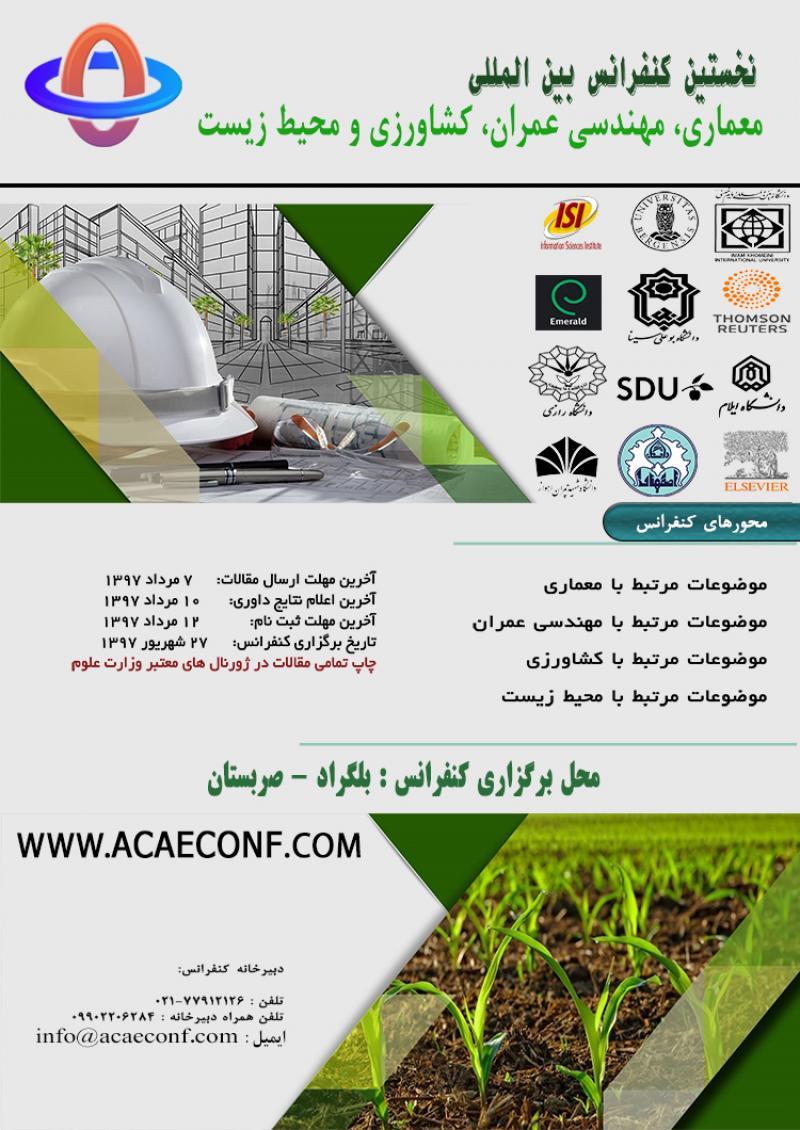 کنفرانس معماری ،مهندسی عمران، کشاورزی و محیط زیست ؛بلگراد - شهریور 97