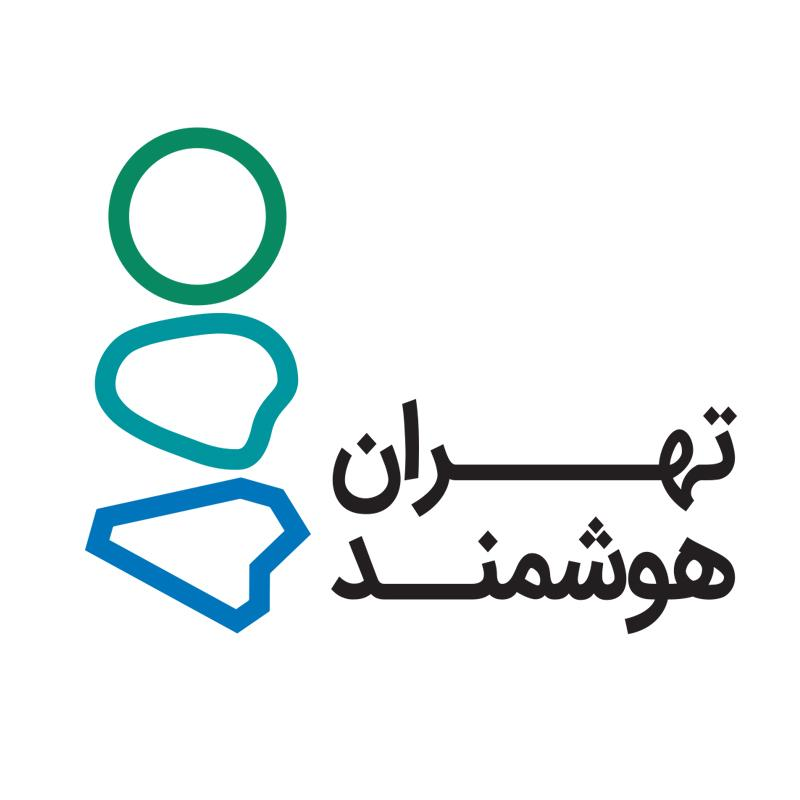 دومین همایش و نمایشگاه تهران هوشمند ؛تهران - آذر 97