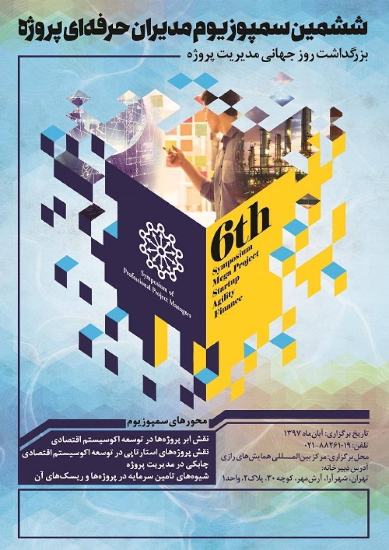 سمپوزیوم مدیران حرفه ای پروژه ؛تهران - آبان 97