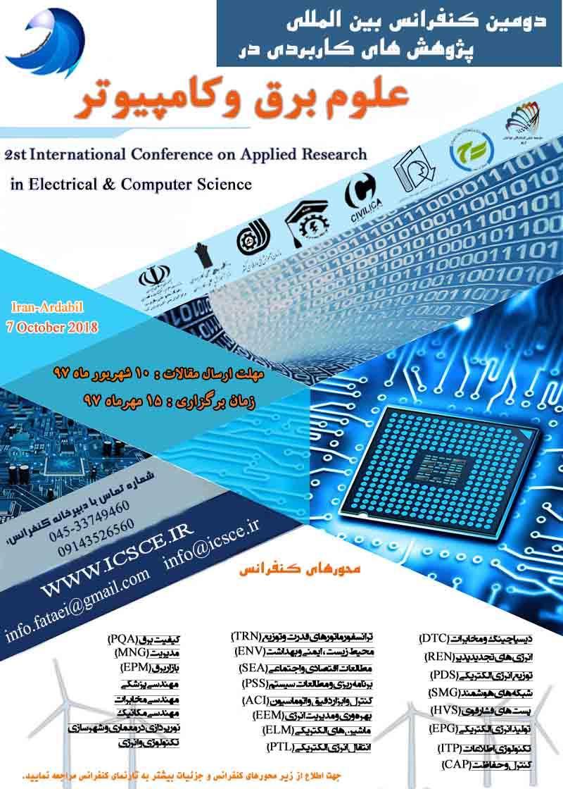کنفرانس پژوهش های کاربردی در علوم برق و کامپیوتر ؛اردبیل - مهر 97