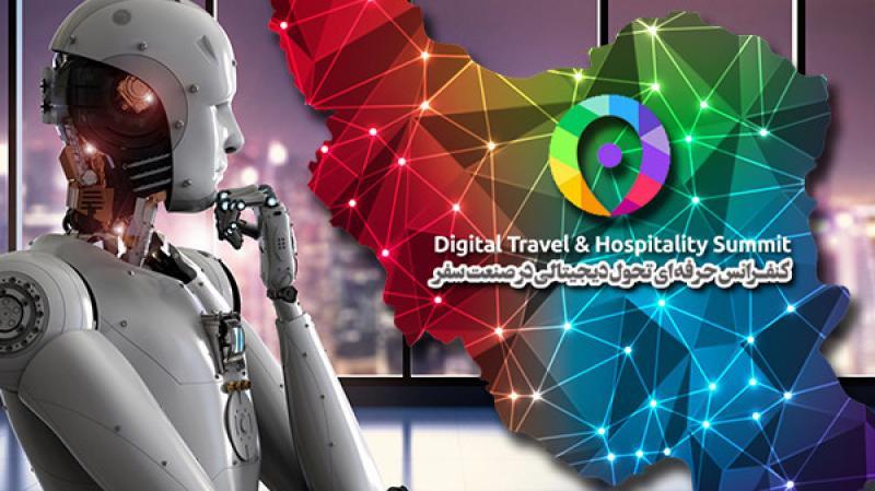 کنفرانس حرفه ای تحول دیجیتالی در صنعت سفر تهران مهر 97