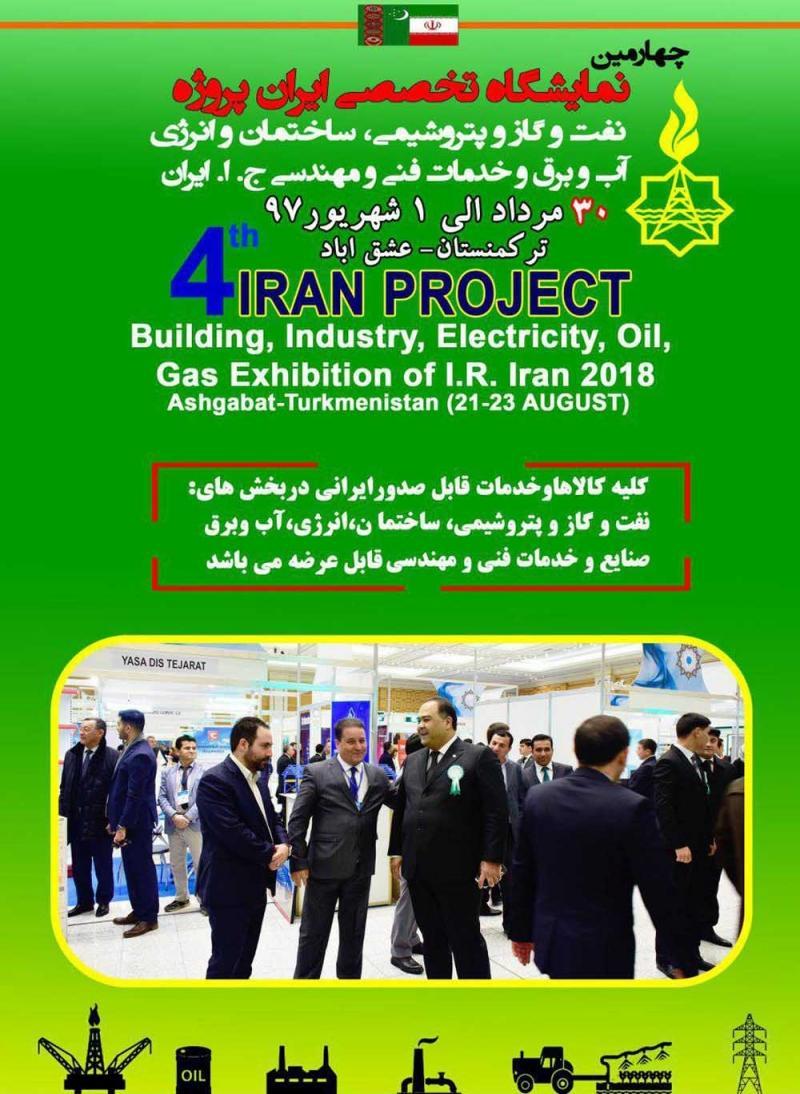 نمایشگاه بین المللی ایران پروژه   2018؛ عشق آباد ترکمنستان - مرداد و شهریور 97