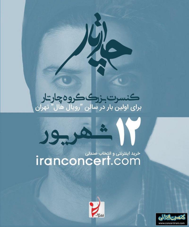 کنسرت گروه چارتار ؛تهران - شهریور 97