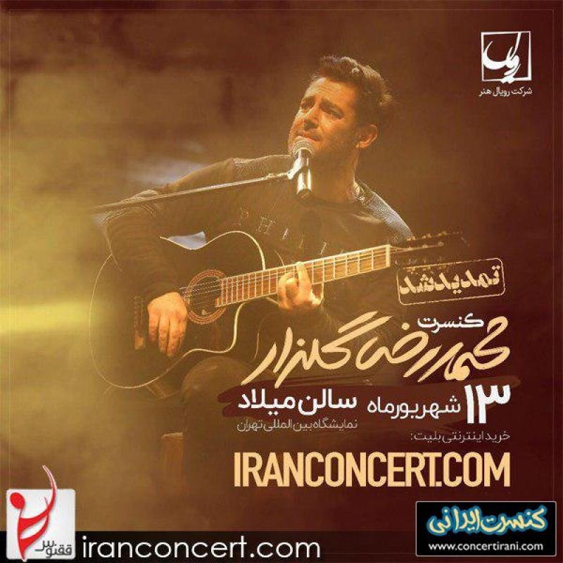 کنسرت محمدرضا گلزار ؛تهران - شهریور 97