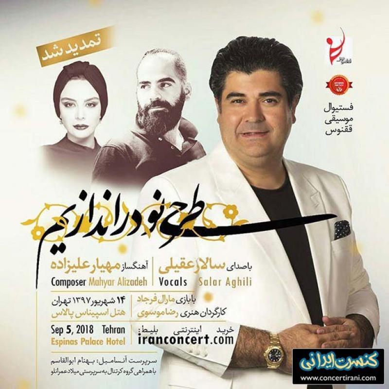 کنسرت سالار عقیلی ؛تهران - شهریور 97