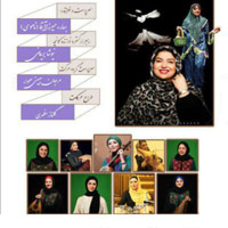 کنسرت گروه بهار آفرین (ویژه بانوان)؛تهران - شهریور 97