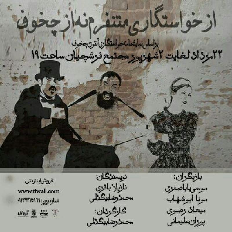 تئاتر از خواستگاری متنفرم نه از چخوف ؛ اصفهان - مرداد و شهریور 97