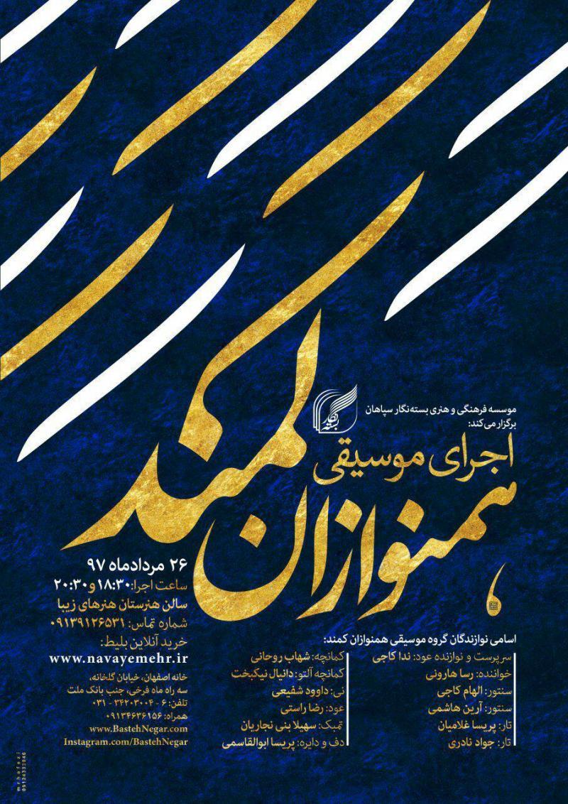 کنسرت هم نوازان هم بند ؛ اصفهان - مرداد 97