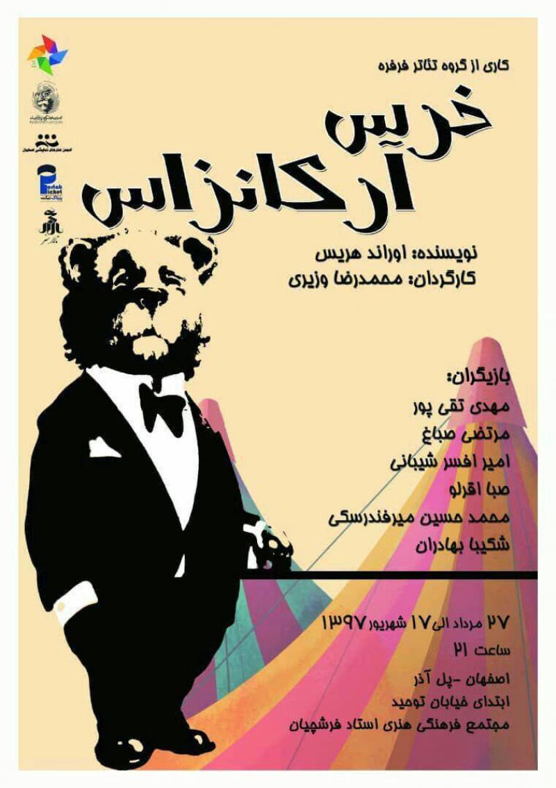تئاتر خرس ارکانزاس ؛ اصفهان - مرداد و شهریور 97