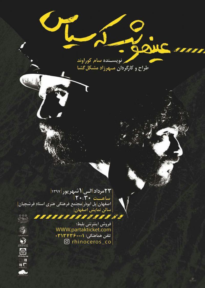 تئاتر عینهو شب که سیاس؛ اصفهان - مرداد و شهریور 97