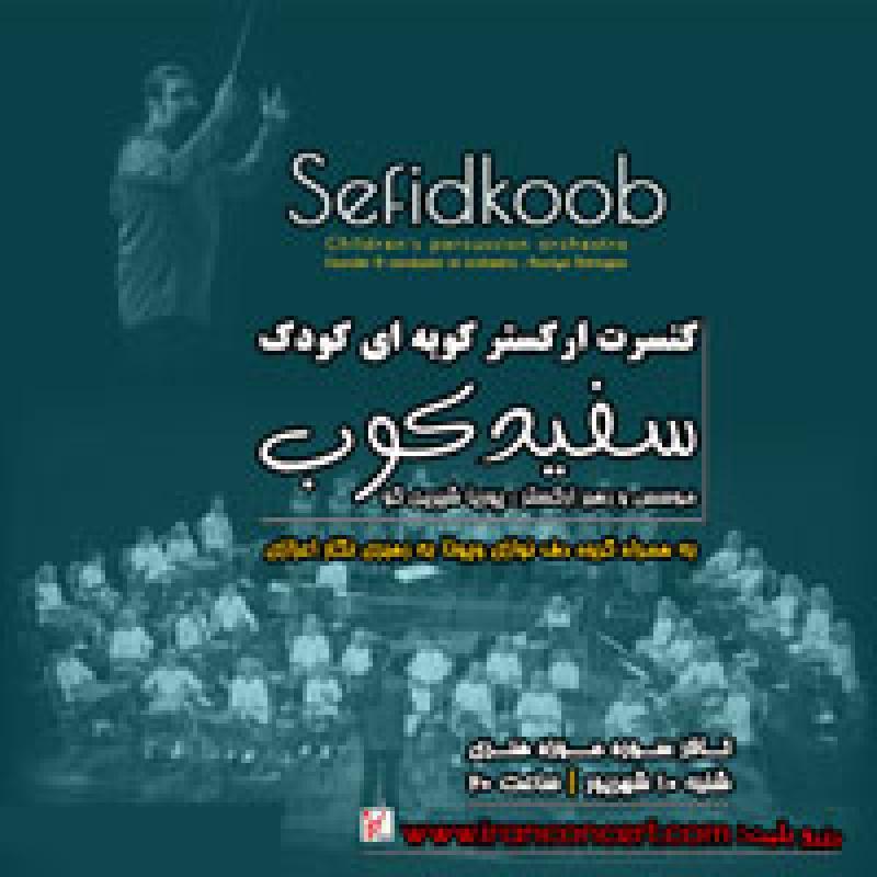 کنسرت ارکستر کوبه ای کودک سفید کوب ؛تهران - شهریور 97