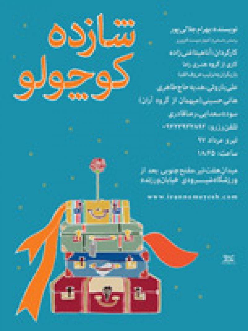 نمایش کودک و نوجوان شازده کوچولو ؛تهران - مرداد 97