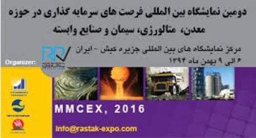 دومین نمایشگاه بین المللی فرصت های سرمایه گذاری در معدن، سیمان و متالورژی و صنایع وابسته کیش