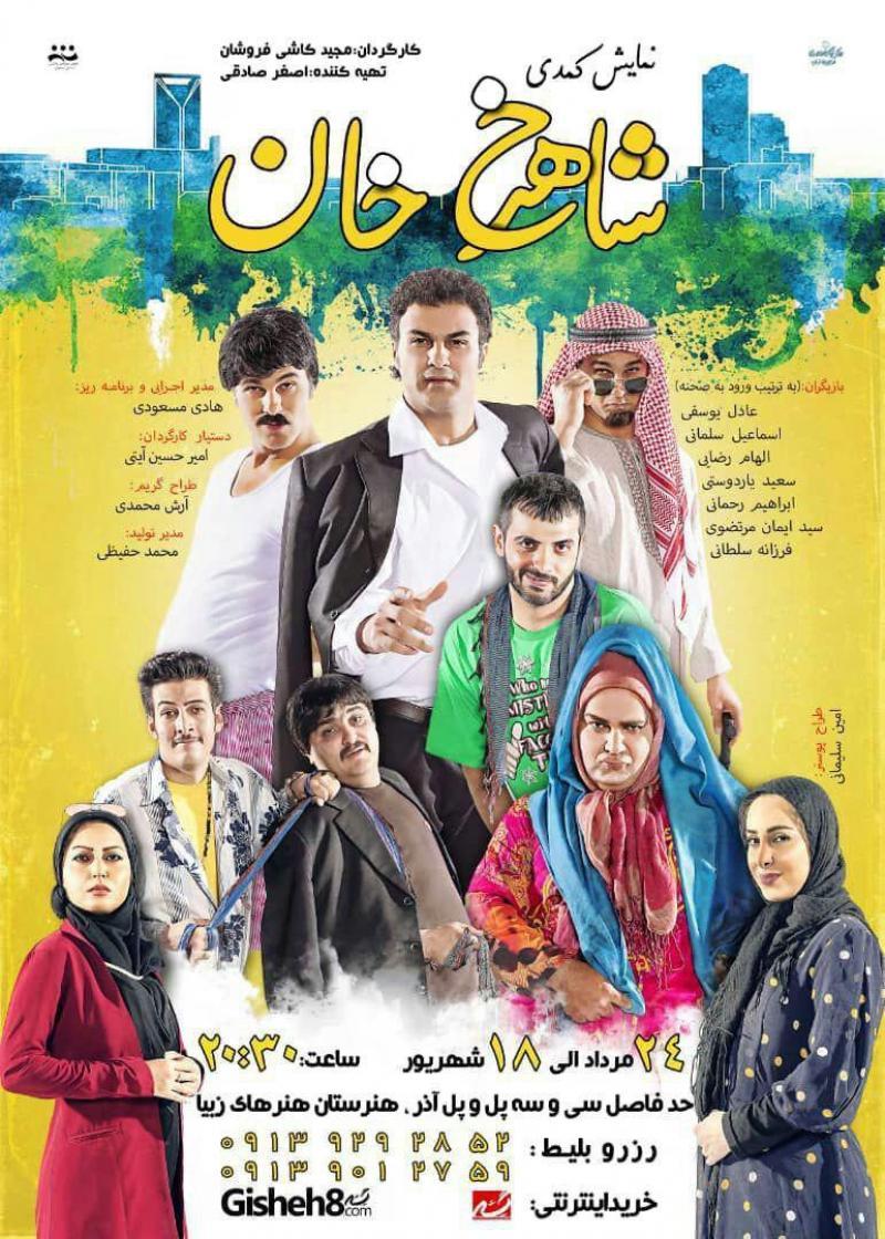 تئاتر شاهرخ خان؛ اصفهان - مرداد و شهریور 97
