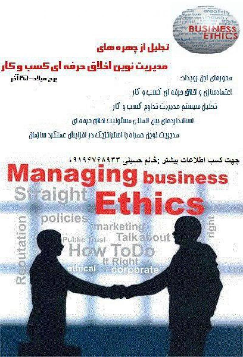 همایش تجلیل از چهره های مدیریت نوین اخلاق حرفه ای کسب و کار ؛تهران - آذر 97